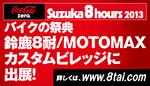2013MOTOMAX-Web2_190.jpg
