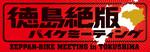 TOKUSHIMAMeeting_14.jpg