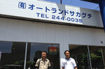 auto_land_sakaguchi.jpg