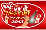 awaji_bf_banner_180.jpg
